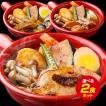 (送料無料)3種から選べる北海道.スープカレー2食. お取り寄せ レトルトカレー ご当地グルメ 1000円ポッキリ セール【B】