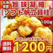 (送料無料)北海道産.ソフトほたて干し貝柱160g.ホタテ 帆立 貝柱【D】