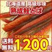 (送料無料)北海道産.熟成 鮭とば お試しパック150g×1pc.まとめ買いで大幅割引 さけとば サケトバ 鮭トバ  珍味 おつまみ 乾物 国産【D】