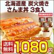 (送料無料)北海道産炭焼き.さんま丼3パック. 蒲焼き サンマ 秋刀魚 どんぶり メール便 お取り寄せ 【D】