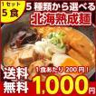 【送料無料】5種から選べる.北海道...