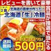 (送料無料北海道熟成「生」.冷麺2食セット. 1000円ポ...