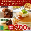 (送料無料 700円)北海道小麦の.パンケーキミックス2袋...