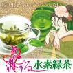 【送料無料】 恋する水素緑茶
