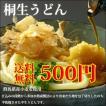 職人こだわりの桐生うどん 麺130g×3袋(3人前) 中里商店
