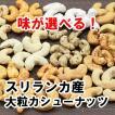 カシューナッツ おつまみ 1000円ポッキリ スリランカ産 大粒 選べる11種 生 素焼き