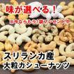 カシューナッツ おつまみ 3袋セット スリランカ産 大粒 選べる11種  生 素焼き