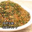 1000円ポッキリ ゆず七味 と 辛さが選べる七味唐辛子(風味絶佳 栃木三鷹)(お試しサイズ)のセット