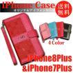 iphoneケース アイフォンケース 手帳型 iphone7plus iphone8plus アイフォン 7プラス 8プラス スマホケース スマホカバー カードミラー付き  在庫限り