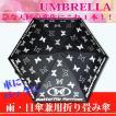 折り畳み傘 雨傘 日傘 兼用 メンズ レディース 軽量 コンパクト メンズ レディース 完全遮光 UVカット おしゃれ かわいい 蝶 ブラック