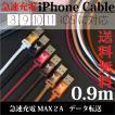 充電ケーブル iphoneケーブル ライトニングケーブル 0.9m 2A急速充電 データ転送 USBケーブル スマホケーブル レザーケーブル おしゃれ かっこいい