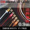 充電ケーブル androidケーブル マイクロUSBケーブル 0.9m 2A急速充電 データ転送 USBケーブル スマホケーブル レザーケーブル iqos glow モバイルバッテリー