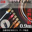 充電ケーブル USB-Cケーブル USBCケーブル USBtypeC 0.9m 2A急速充電 データ転送 USBケーブル スマホケーブル レザーケーブル おしゃれ かっこいい
