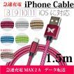 充電ケーブル iphoneケーブル ライトニングケーブル 1.5m 2A急速充電 データ転送 USBケーブル スマホケーブル iphone専用