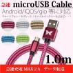 充電ケーブル マイクロUSBケーブル アンドロイドケーブル 1m 2A急速充電 データ転送 USBケーブル スマホケーブル android iqos glo モバイルバッテリー
