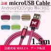 充電ケーブル マイクロUSBケーブル アンドロイドケーブル 1.5m 2A急速充電 データ転送 USBケーブル スマホケーブル android iqos glo モバイルバッテリー