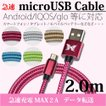 充電ケーブル マイクロUSBケーブル アンドロイドケーブル 2.0m 2A急速充電 データ転送 USBケーブル スマホケーブル android iqos glo モバイルバッテリー