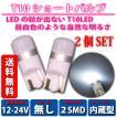 T10 バルブ LED 白 SMD ショートタイプ キャンセラー内蔵 無極性 ルームランプ ライセンスランプ ナンバー灯 2個SET