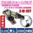 T16 バルブ LED 白 SMD ショートタイプ キャンセラー内蔵 無極性 バックランプ 6500K 2個SET