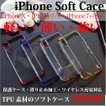 iphoneケース iphoneXSケース iphoneXケース iphone7ケース iphone8ケース クリア ソフト TPU 薄型 軽量 シンプル 透明 メッキカバー