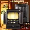 伝統的なダルマ型【胡蝶:20号小型仏壇 黒檀調】上置きタイプ・ミニ仏壇 送料無料