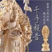 仏像【香る檜(ひのき)・六角台飛天光背:千手観音3....