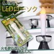火を使わないから安心【省エネ型 LED電子ローソク:サイズ大・白】仏壇用仏具