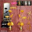 豆常花+豆具足花立セット【咲れんげ:5本立3.0寸真鍮生地】小さく綺麗な金蓮華 送料無料