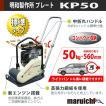 [新品] 明和製作所 プレート ■ 建設機械 ■ 農業 ■ 転圧 ■ KP50