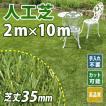 【人工芝】 ロール(2m×10m) 芝丈35mm ■ リアル 高品質 耐久性 庭 バルコニー ベランダ ガーデニング グラウンド