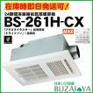 在庫有時即納可 MAX マックス BS-261H-CX 200V 浴室換気乾燥暖房機 24時間換気 BS261CX