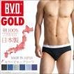 ビキニ ブリーフ  BVD GOLD LLサイズ 綿100% メンズ