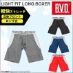 BVD ライトフィット 切替ロングボクサーパンツ 吸水速乾 立体フロント メンズ