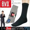 BVD 2足組 抗菌防臭 ドット柄ビジネスソックス メンズ/靴下/スーツ/革靴/Yシャツ/B.V.D.直営店