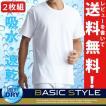 吸水速乾 BVD 2枚組/クルーネック半袖Tシャツ/BASIC STYLE/メンズインナー