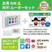 台湾データ通信SIMカード(3GB/5日間)+SIMフリーWiFiルーター※初回開通期限2021/03/31