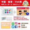 中国・香港・マカオ データ通信SIMカード(5GB/8日間)+SIMフリーWiFiルーター※初回開通期限2020/12/31