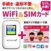 東南アジア周遊データ通信SIMカード(3GB+2GB/8日間)+SIMフリーWiFiルーター(初回開通期限2021/11/30)
