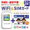 オーストラリア/ニュージーランド データ通信&国内通話SIMカード(6GB+2GB/15日)+SIMフリーWiFiルーター(初回開通期限2021/11/30)