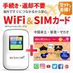 中港(中国/香港/マカオ)データ通信SIMカード(5GB+2GB/8日間)+SIMフリーWiFiルーター(初回開通期限2022/03/31)