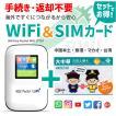 大中華(中国/香港/マカオ/台湾)データ通信SIMカード(6GB+2GB/30日間)+SIMフリーWiFiルーター(初回開通期限2022/03/31)