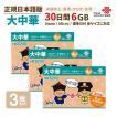 China Unicom ≪お買い得3枚セット!≫大中華データ通信プリペイドSIMカード(中華圏・30日/3GB) ※開通期限2019/12/31