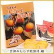 会津みしらず乾燥柿 箱