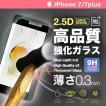 iPhone7 / 7plus 専用保護シート 保護フィルム 高品質強化ガラス iPhone7シート 防ブルーレイ膜 強化AGCガラス 9H 表面硬度 耐傷 指紋防止