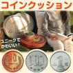 コイン クッション お金 座布団 10円 100円 1元 小物 雑貨 プリント おしゃれ リアルクッション