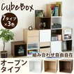 キューブボックス オープンタイプ/タイプ1 CUBE BOX オープン ふた付き ラック テレビ台 リビング収納 収納家具 収納ラック