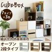 キューブボックスオープン2段タイプ/タイプ5 CUBE BOX オープン ふた付き ラック テレビ台 リビング収納 収納家具 収納ラック