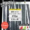 ビニールカーテン 糸入り 工場用 防炎 FT06/オーダーサイズ 巾50〜100cm 丈50〜100cm