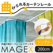 カーテンレール 曲がる MAGEX マゲックス 2m シングルセット