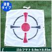 ゴルフマト 0.9m×0.93m ゴルフネット/ゴルフ練習ネット用/ゴルフ練習器具
